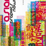 Asian Graphics Now! - Taschen