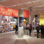 Design Museum - Hope to Nope